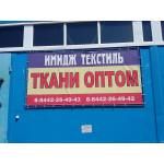 """Поставка стеллажей для """"ИМИДЖ ТЕКСТИЛЬ"""""""