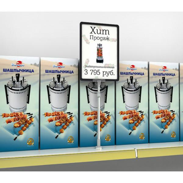 Магнитная подставка для рекламных стоек